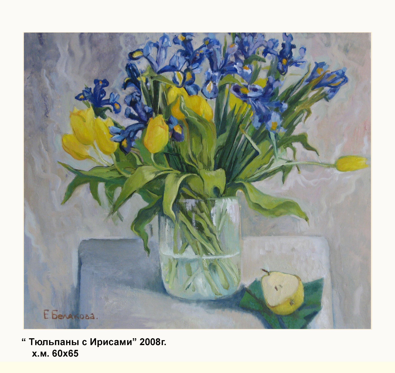 """Тюльпаны с Ирисами"", 2008г."