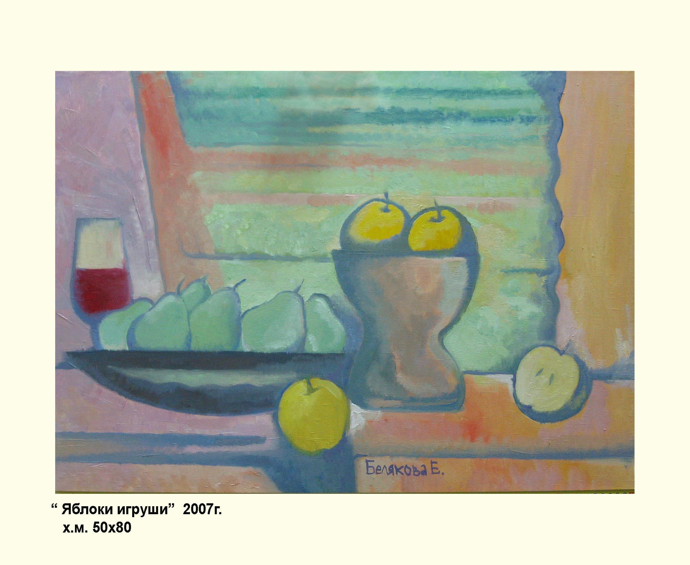 """""""Яблоки и груши"""", 2007г."""