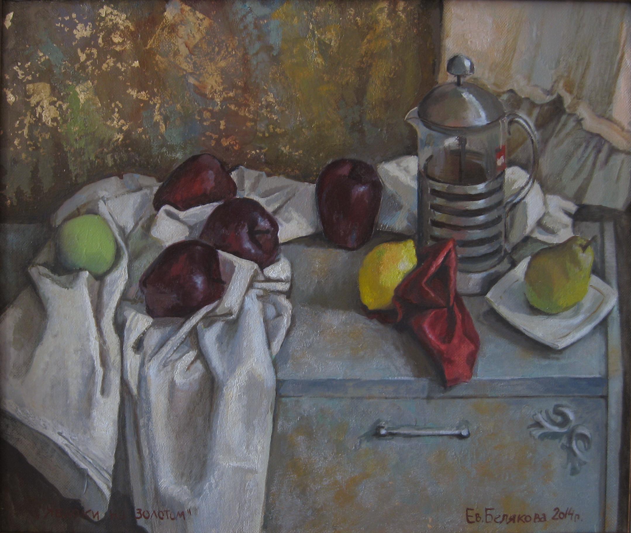 """""""Яблоки на золотом"""", 2014г."""