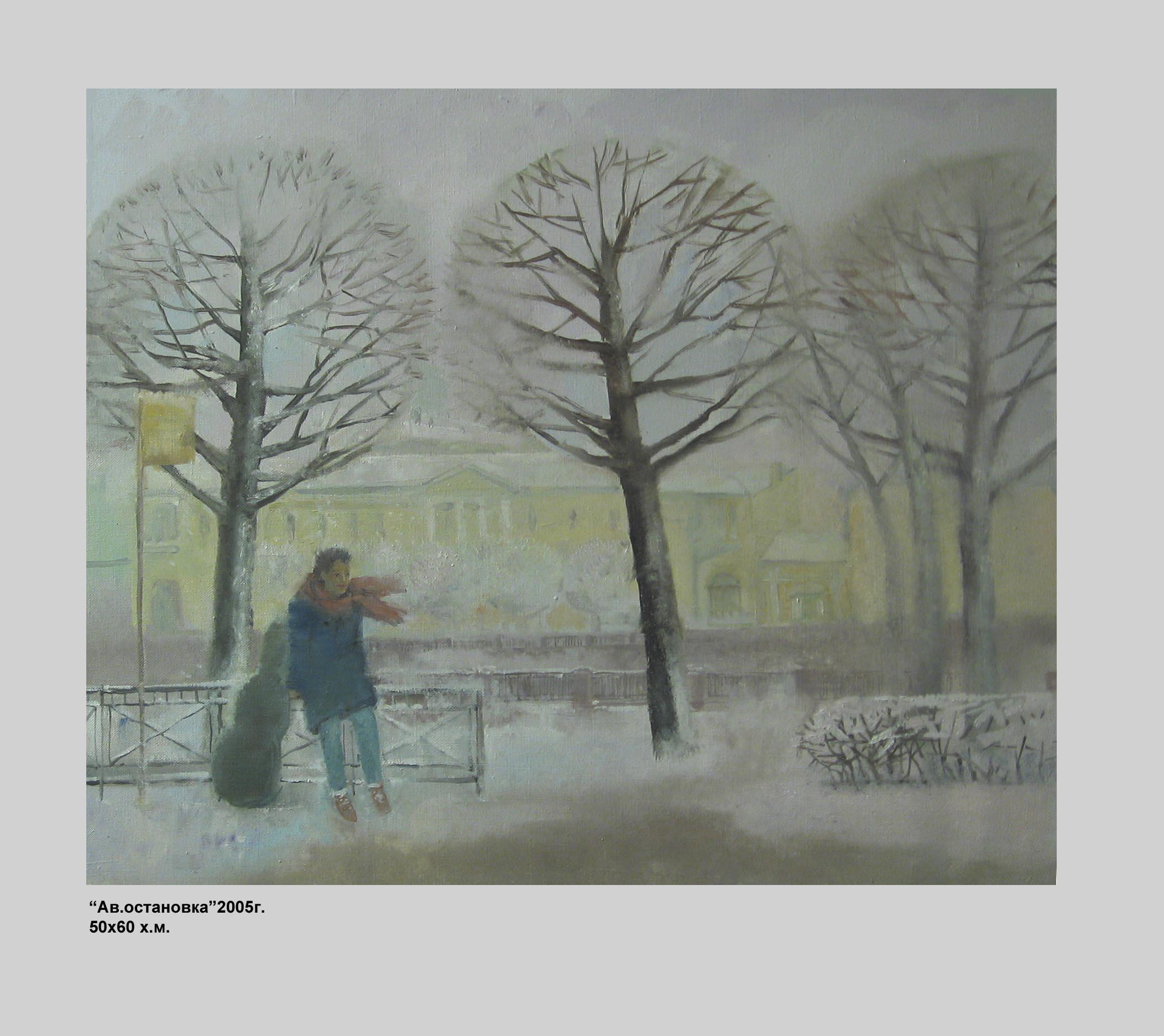 """Остановка"" 2005г."
