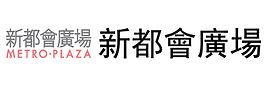 M-新都會廣場-02.jpg