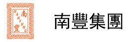 N-南豐集團-02.jpg