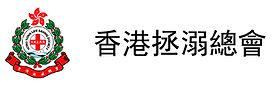 H-香港拯溺總會-02.jpg