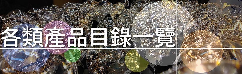產品目錄Banner3-03.jpg