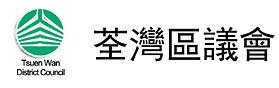 T-荃灣區議會-02.jpg