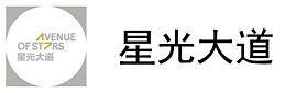 A-星光大道-02.jpg