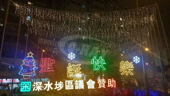 深水埗區聖誕燈飾