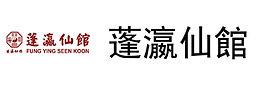 F-蓬瀛仙館-02.jpg