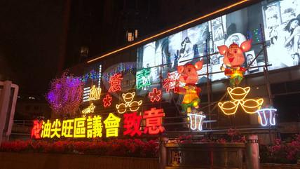 香港油尖旺新年燈飾