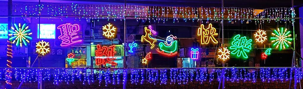 CO-RAY 聖誕燈飾 LED霓虹燈帶