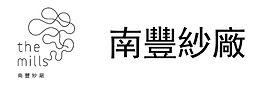 T-南豐紗廠-02.jpg