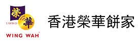 W-榮華-02.jpg