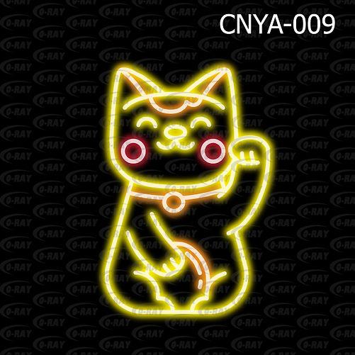 CORAY 招財貓燈飾
