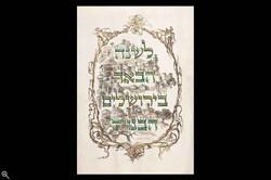 Passover Haggadah Page