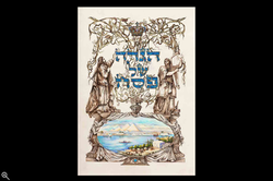 Passover Haggadah Cover Page