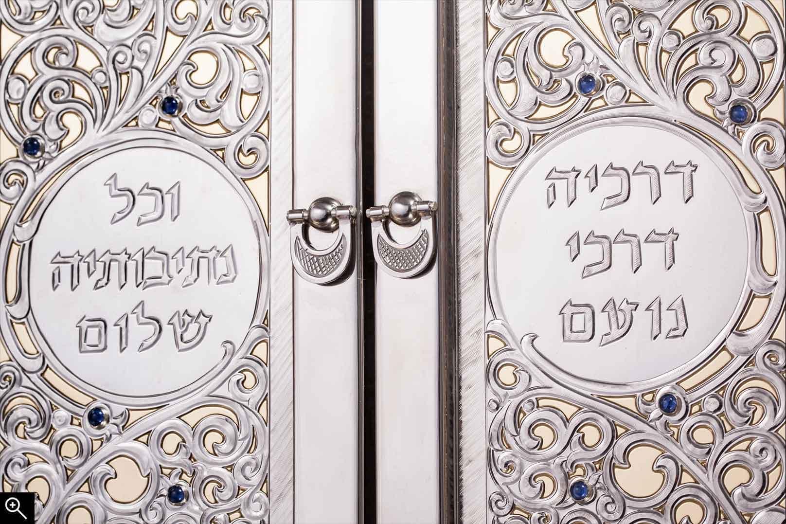 Torah Ark Door Detail