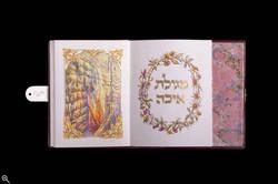 Eiacha (Book of Lamentations)