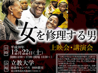 12/22 立教大学上映会+ TBS立山氏講演会