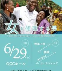 6/29(土)2019年度ウヰルミナ公開講座 学生・市民対話シリーズ4『社会的課題の解決』