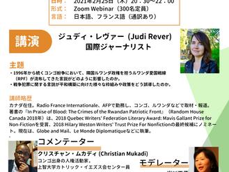 【セミナー告知】2月25日にオンラインセミナーを開催します!