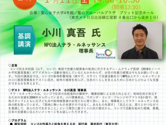 ASVCC主催/テラ・ルネッサンス小川真吾氏講演会