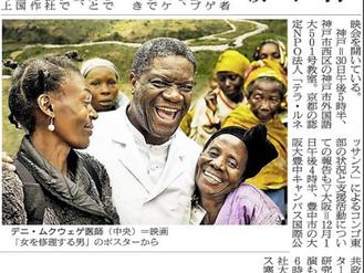 11/27 朝日新聞(大阪版)にて掲載されました