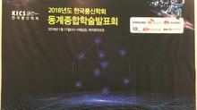GSI 2018년도 한국통신학회 동계종합학술발표회