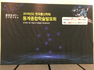 2018 Korea Electronics and Telecommunications Society Winter Conference