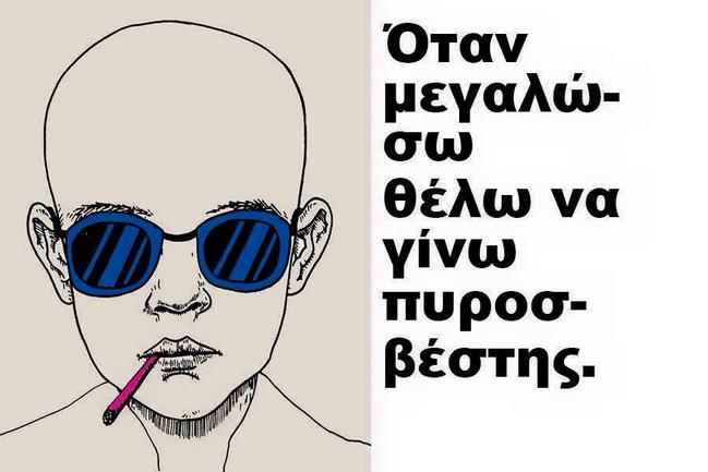 Credit: Petros Petrozelis
