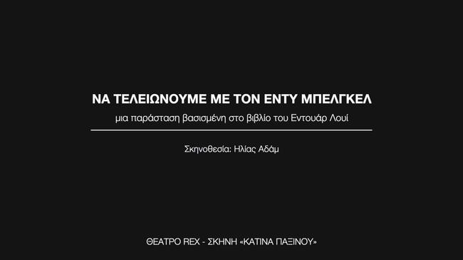 Credit: Patroklos Skafidas