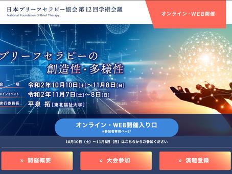 日本ブリーフセラピー協会第12回学術会議