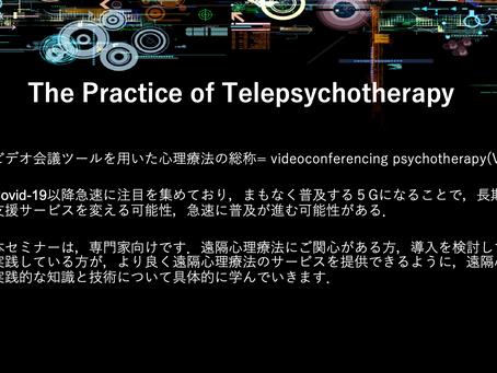 オンラインセミナー 遠隔心理療法の実践