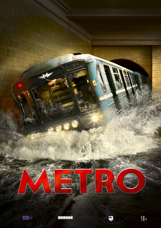 Metro keyart