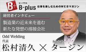 Bplus_バナー_Odd Welding様.jpg