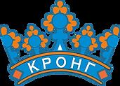 КРОНГ1.png