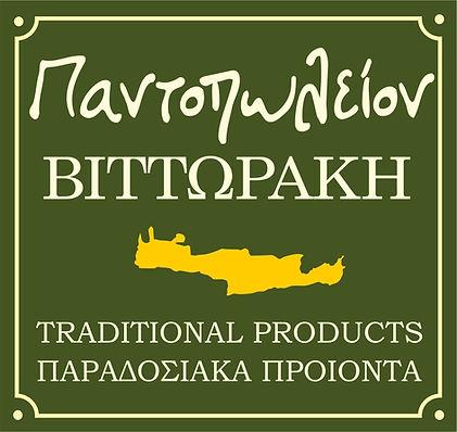 Vittorakis Traditional Grocery Store Logo