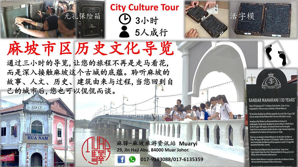 Muar CityTour