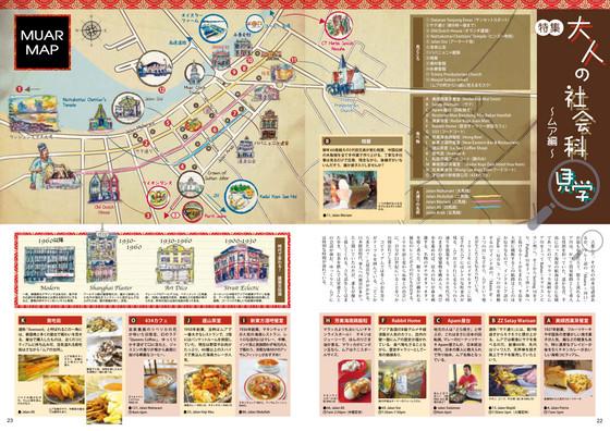 麻坡登上日本旅游杂志