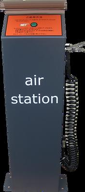 エアーステーション002.png