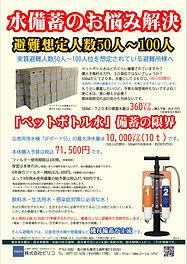 防災チラシ2021.5JPEG.JPG