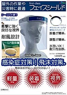 フェイスシールドJPEG2021.3.JPG
