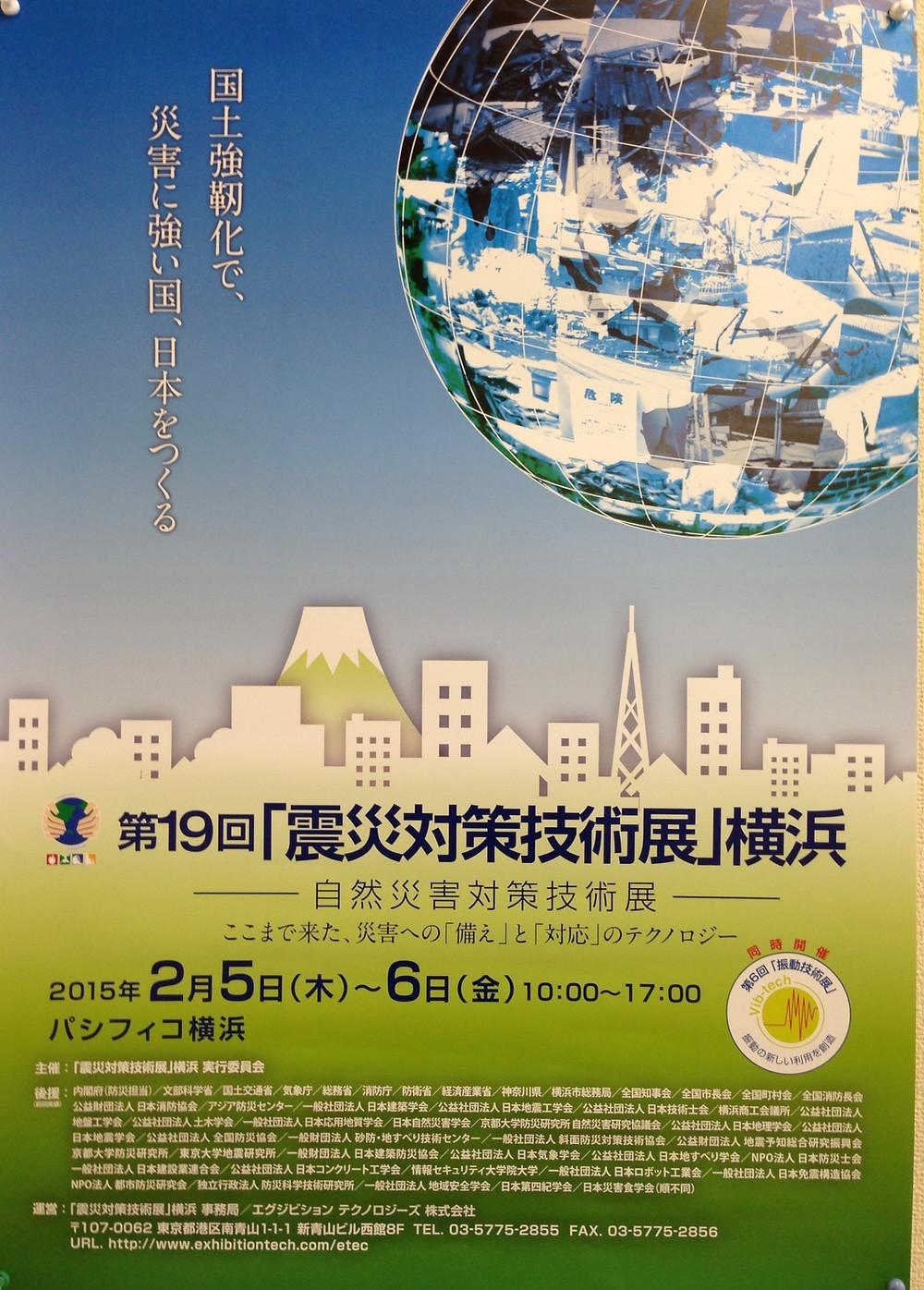 震災対策技術店.jpg