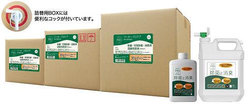 refill-box.jpg