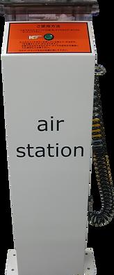 エアーステーション001.png