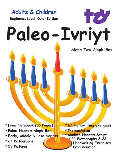 Aleph Taw Paleo-Ivriyt Aleph Bet