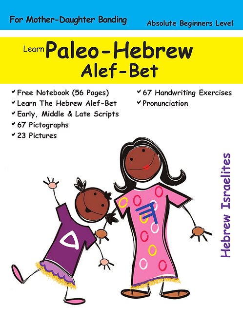 Learn Paleo Hebrew Alef Bet. Black & White Edition.