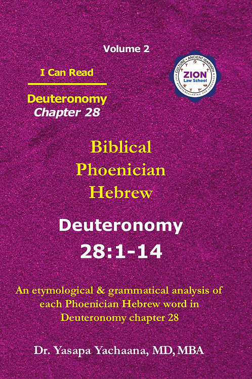 Introduction to Phoenician Hebrew