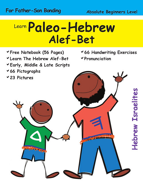 Learn Paleo Hebrew Alef Bet. Black and White Edition