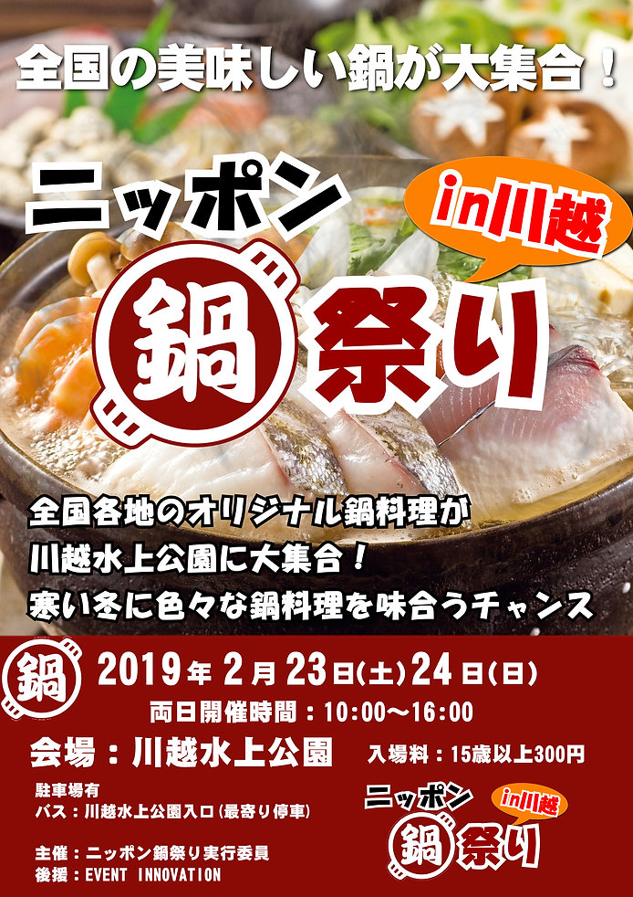 鍋祭りA4.JPG