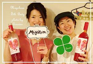 周年祭 メニュー提案(2017.07日本ワインのお店 マゴクラ様)